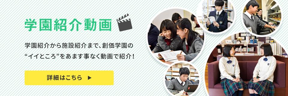 学園紹介動画